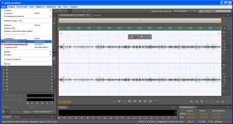 Сохраняем измененный mp3 файл с убранным шумом в Adobe Audition - 7