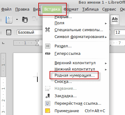 Запускаем плагин Pagination в Libreoffice - 5