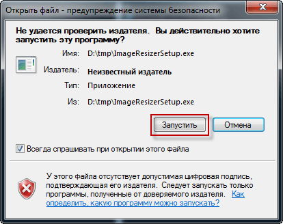 Устанавливаем программу Image Resizer for Windows в Windows 7 - 2