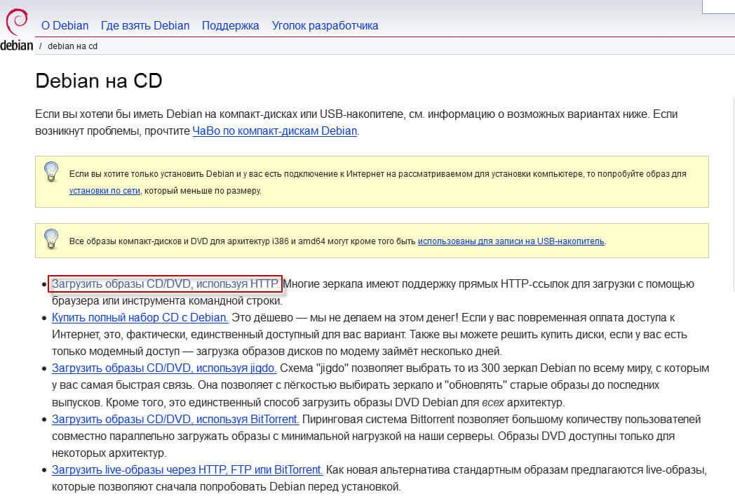 Debian 8 с официального сайта