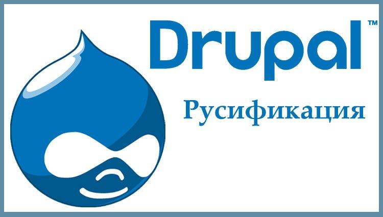 Установка CMS Drupal 7
