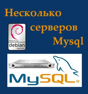 Запускаем несколько Mysql серверов на одном физическом сервере