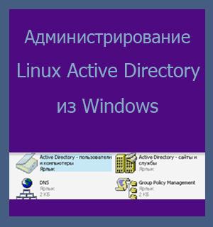 Администрирование Linux Active Directory сервер из Windows