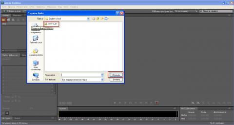 Открываем в Adobe Audition mp3 файл, из которого будем вырезать шум - 2