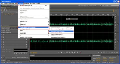 Применяем в Adobe Audition еффект для убирания шума с mp3 файла - 4