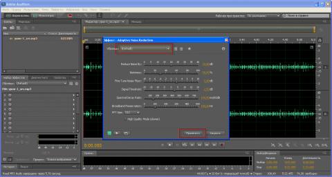Применяем эффект для убирания шумов в Adobe Audition - 5