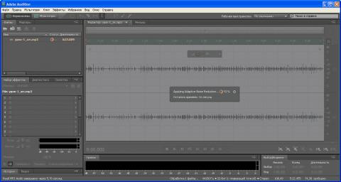 Применяется фильтр в Adobe Audition для убирания шума микрофона в mp3 файле - 6