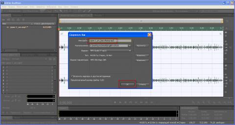 Сохраняем измененный mp3 файл с убранным шумом в Adobe Audition, указываем имя mp3 файла отличное от оригинала - 8