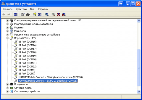 Диспетчер задач - видим COM порт модема Huawei E1550
