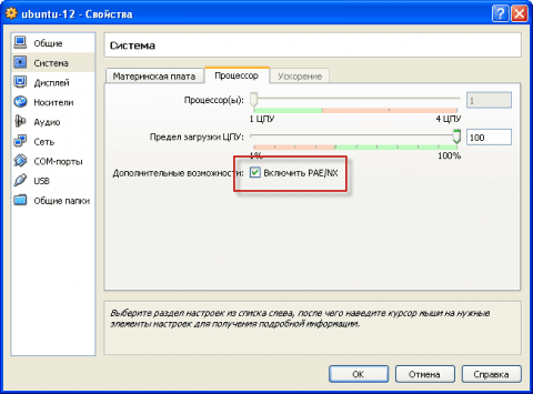 Ошибка при установке Ubuntu Server 12.04 на Virtualbox: This kernel requires the following features not present on the CPU