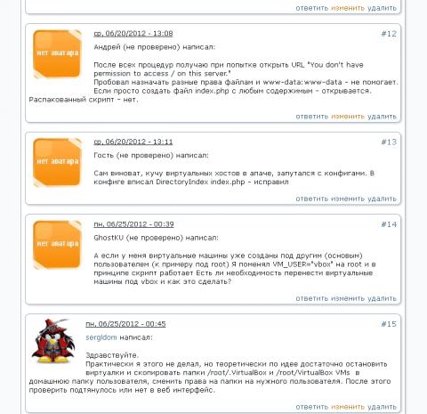 (не проверено) в комментариях для анонимных пользователей в Drupal 7