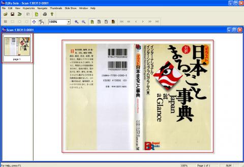 Открыли первый отсканированный файл для конвертации jpg to djvu
