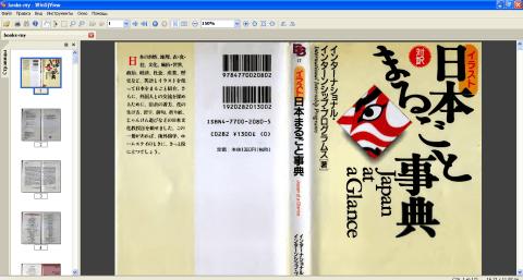 Открыта djvu книга в программе WinDjView