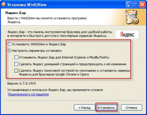 Выбор папки для установки программы WinDjView