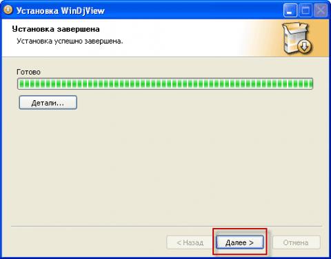 Установка WinDjView завершена
