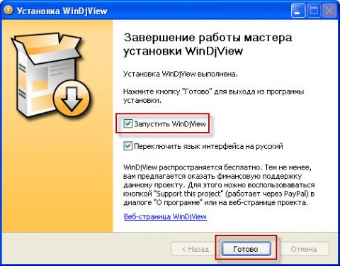 Запускаем WinDjView после завершения установки из инсталятора