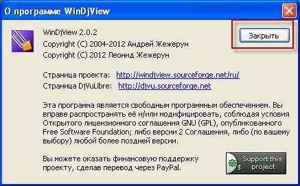 О программе WinDjView