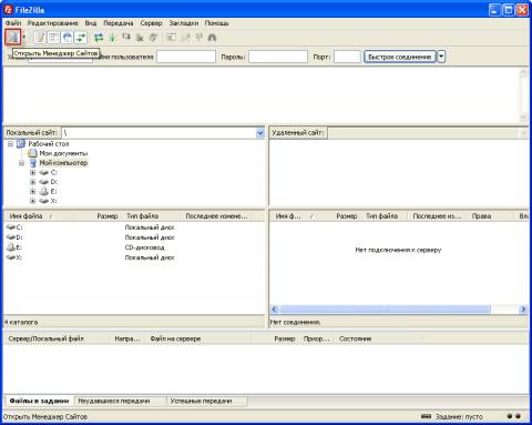Открываем менеджер сайтов в Filezilla для добавления подключения к FTP серверу