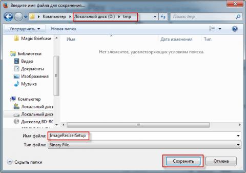 Скачиваем программу Image Resizer for Windows с официального сайта - 4