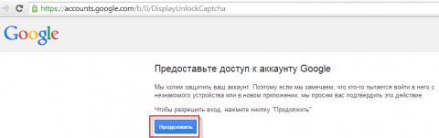 Разблокируем отправку почты через SMTP Google