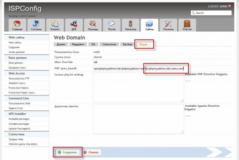 Прописываем путь к конфигурационному файлу sams.conf в панели ISPConfig 3
