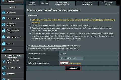 Прошивка через веб интерфейс